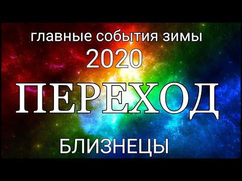 БЛИЗНЕЦЫ. События ЗИМЫ 2020. Таро- прогноз.