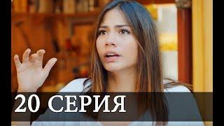 РАННЯЯ ПТАШКА 20 Серия СЮЖЕТ 2 РАЗБОР РУССКАЯ ОЗВУЧКА