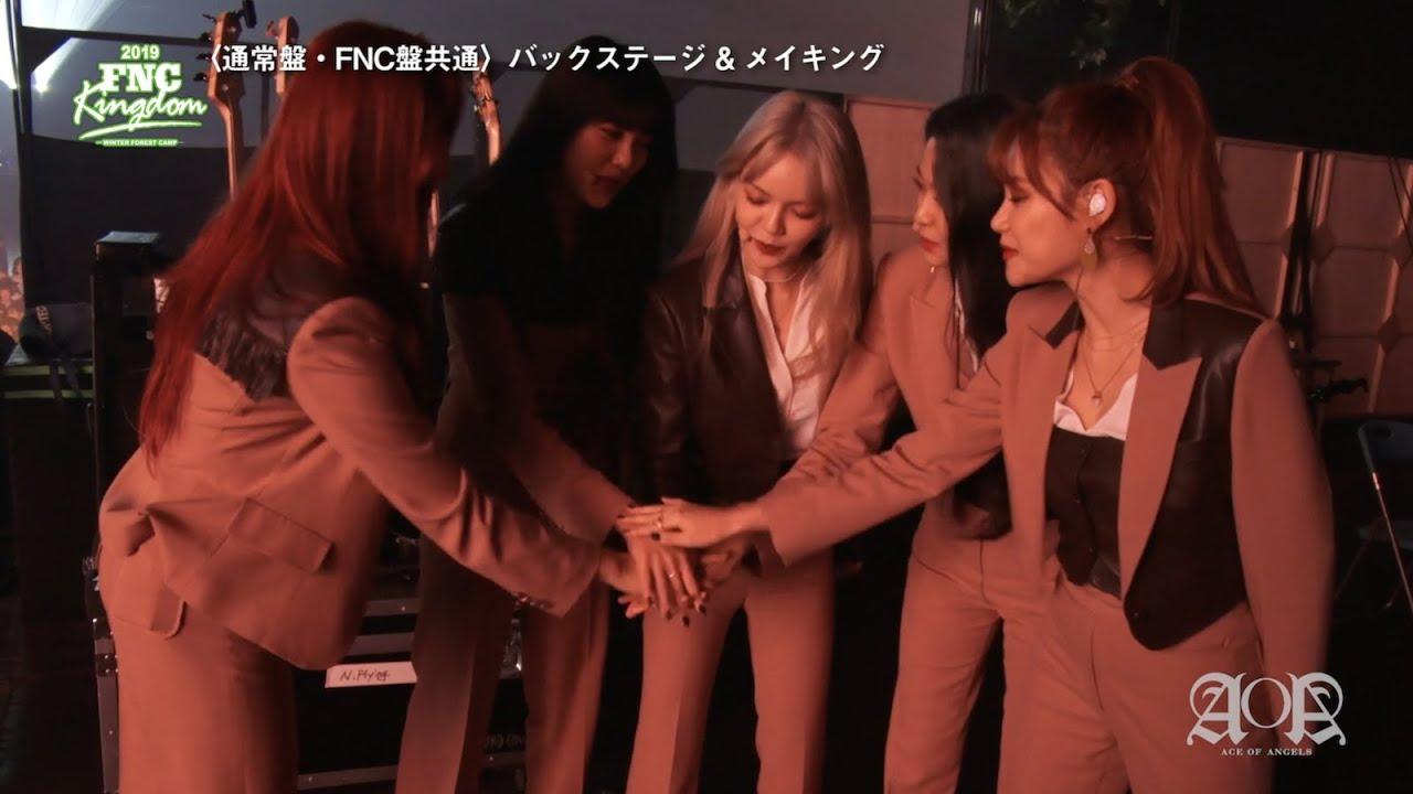 【AOA】7月8日発売『2019 FNC KINGDOM -WINTER FOREST CAMP-』DVD/Blu-rayよりAOAメイキングダイジェスト公開!