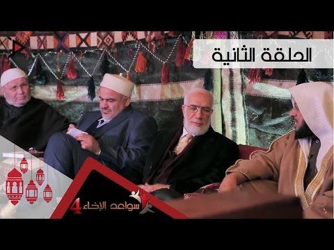 برنامج سواعد الإخاء 4 الحلقة 2