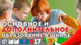 Основное и дополнительное образование в школе. Интеграция на уроках технологии