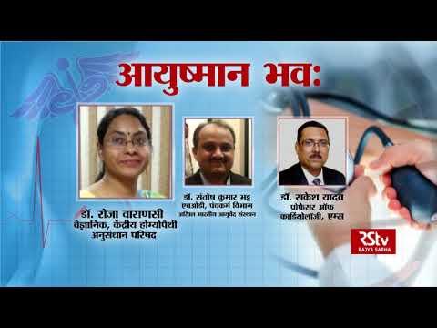 Teaser - 02: Ayushman Bhava: Blood pressure   रक्तचाप   Sat - 11am