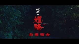 《馗降:粽邪2  The Rope Curse 2》前導預告|2020.09.02 中元節 全台顯靈