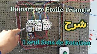 شرح مبسط Demarrage Etoile Traingle 1 seul Sens de Rotation | Circuit de Commande