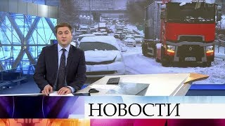 Выпуск новостей в 09:00 от 18.11.2019