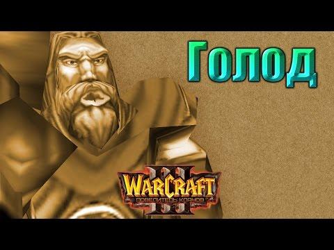 #5 КАРМАННЫЕ КУСТЫ [Голод] - Warcraft 3 Повелитель Кланов (Переиздание) прохождение
