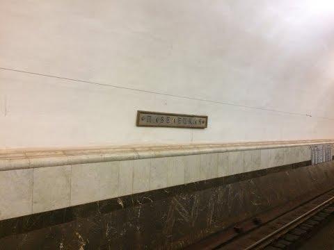 """2 станции метро """"Павелецкая"""""""