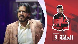 الفنان قيس السماوي مع غازي حميد في برنامج غازي في ورطة