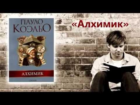 Алхимик (роман) — Википедия