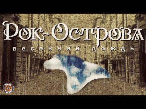 Рок-Острова - Весенний дождь (Альбом 2000)