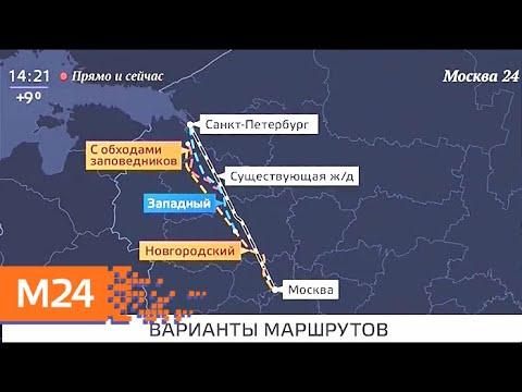 """""""Прямо и сейчас"""": из Москвы в Питер за 2 часа - Москва 24"""