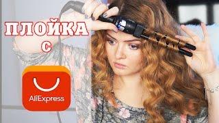 Плойка BaByliss с ALIEXPRESS ★ Как накрутить волосы за 10 минут