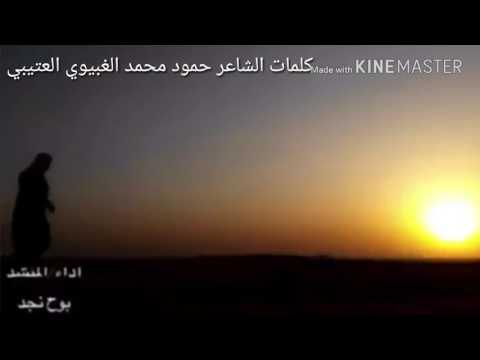 شيلة يا نجد كلمات حمود محمد الغبيوي العتيبي اداء المنشد بوح نجد