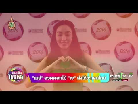 เมย์ อวดดอกไม้ เจ ส่งให้วาเลนไทน์ | 21-07-59 | เช้าข่าวชัดโซเชียล | ThairathTV