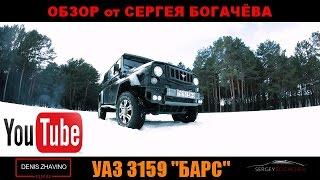 Доработанный УАЗ 3159 Барс (Обзор от Сергея Богачёва)