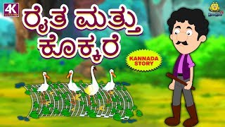 Kannada Moral Stories for Kids - ರೈತ ಮತ್ತು ಕೊಕ್ಕರೆ | Kannada Stories | Kannada Fairy Tales