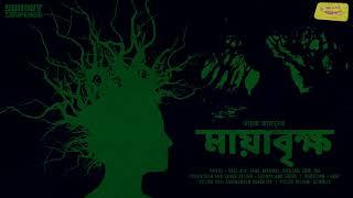#SundaySuspense | Mayabrikkho | Sayak Aman | Mirchi Bangla
