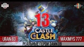 Реальные герои замков №13 (Страшно интересно) Проект