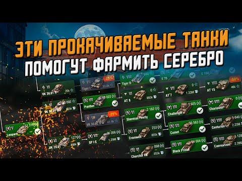 Лучшие НеПрем танки для фарма серебра / Wot Blitz