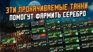 Лучшие НеПрем танки для фарма серебра (АКТУАЛЬНО) / Wot Blitz