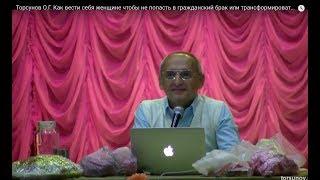 Торсунов О.Г.  Как вести себя женщине чтобы не попасть в гражданский брак или трансформировать  его