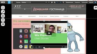 Уроки Wix.com. Добавляем видео с youtube на сайт