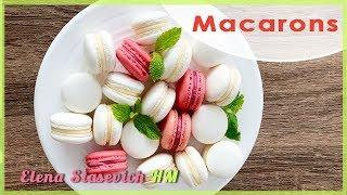 Макаронс на итальянской меренге    Italian MACARONS    Elena Stasevich HM