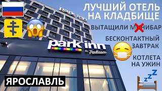 ЯРОСЛАВЛЬ Отель PARK INN by RADISSON ГОСТИНИЦА У ВОКЗАЛА ОБЗОР ОТЕЛЯ