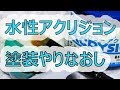 ガンプラ 水性アクリジョン 塗装やり直し の動画、YouTube動画。