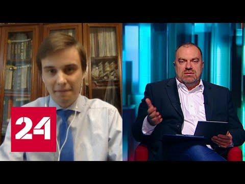 Переименование Голландии: мнения экспертов - Россия 24