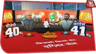 Congress With Slight Edge In Madhya Pradesh; Set To Win 104-122 Seats | AajTak Exit Polls Live thumbnail