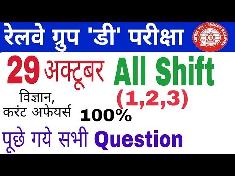 Railway group d All shift question paper 29 october  2018 || rrb group d today analysis | gktrack