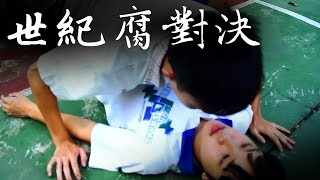 世紀腐對決 (106級廣設迎新微電影)