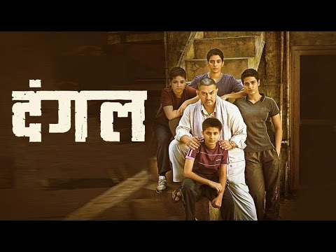 Dangal Full Movie promotion video | Aamir Khan, Fatima, Sanya and Sakshi Tanwar