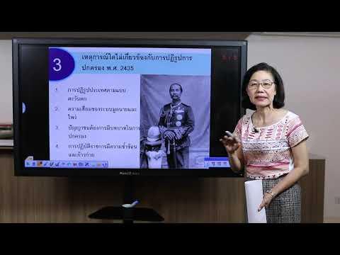 วิชา สังคมศึกษา - 16) สรุปเข้ม ประวัติศาสตร์ไทย