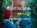 Aaradhike Malayalam Lyrics I Ambili i Soubin I Malayalam Lyrics