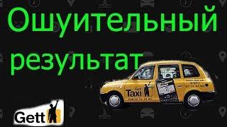 Рабочая смена в GETT ТАКСИ  КАТАЮ все ПОДРЯД Москва