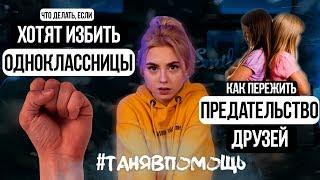 #ТаняВпомощь : ХОТЯТ ИЗБИТЬ ОДНОКЛАССНИЦЫ! ПРЕДАТЕЛЬСТВО ДРУЗЕЙ