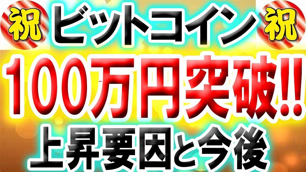 【仮想通貨】キタ――(゚∀゚)――!! 100万円突破!! おめでとうございます!! リップルもいい感じ!! ビットコイン