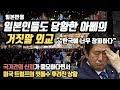 일본 반응! 일본의 지소미아 연장발표가 거짓말이라고 밝혀진 상황! 일본 네티즌 반응은?