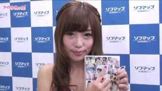DVD「赤澤杏奈 Princess ~白桃聖女~」発売記念イベントが2013年9月22...