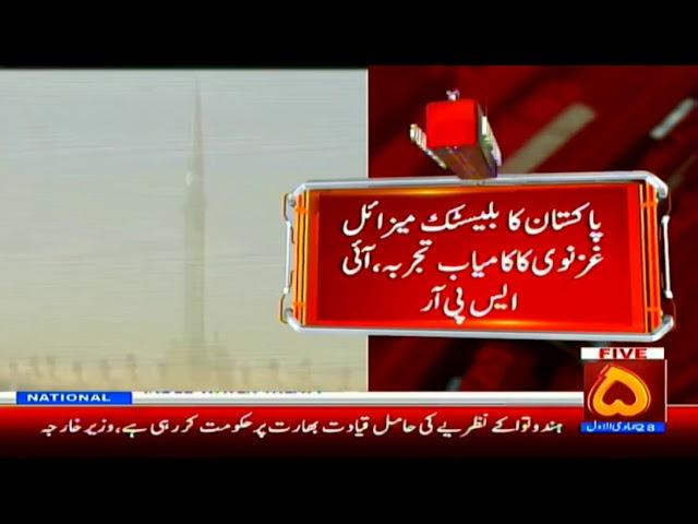 دشمنوں کی نیندیں ایک بار پھر حرام، پاکستان کا بلیسٹک میزائل غزنوی کا کامیاب تجربہ، آئی ایس پی آر