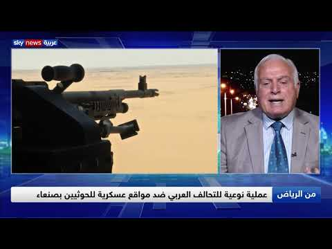 عملية نوعية للتحالف العربي ضد مواقع عسكرية للحوثيين بصنعاء  - نشر قبل 15 ساعة