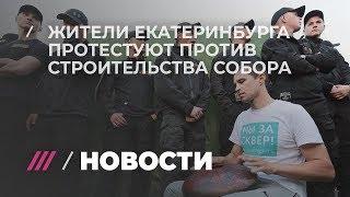 Жители Екатеринбурга протестуют против строительства собора на месте городского сквера