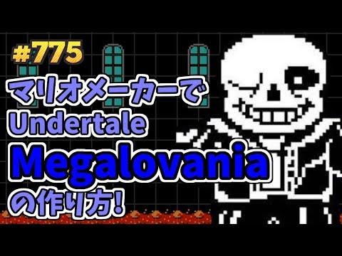 (mario maker 2) Undertale - Megalovania (Music block Tutorial) thumbnail