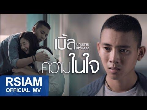 ความในใจ : เบิ้ล ปทุมราช Rsiam [Official MV]