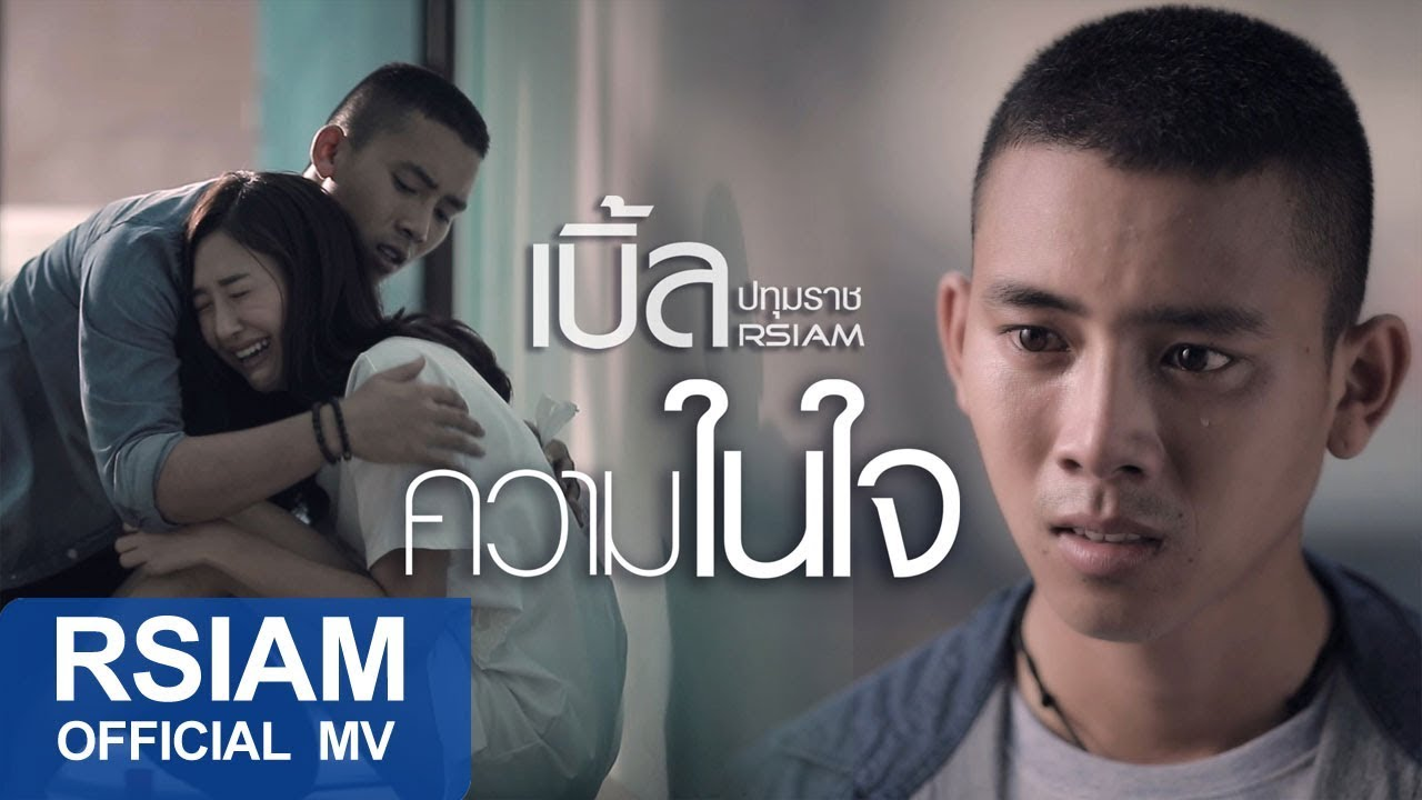 ความในใจ : เบิ้ล ปทุมราช Rsiam [Official MV] #1