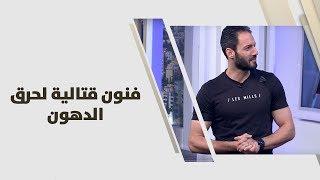 فنون قتالية لحرق الدهون - ناصر الشيخ