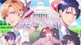 契約結婚~大統領と秘密の花嫁!?~ティザームービー