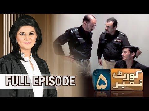Dadi Ka Qatl | Court Number 5 | SAMAA TV | 25 May 2017